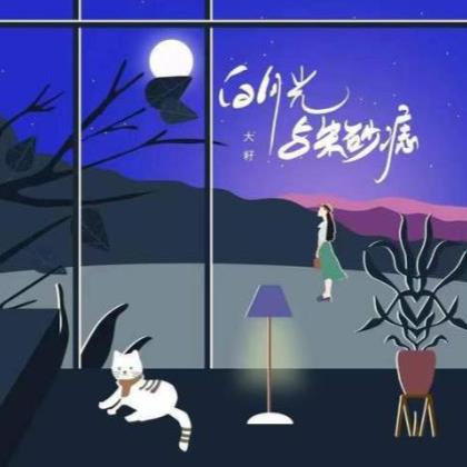 白月光与朱砂痣【免费C调弹唱附词】