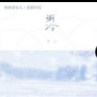 雪二-C-《渐冷》(原曲和弦+全新精编+公式化伴奏+一遍过)钢琴谱