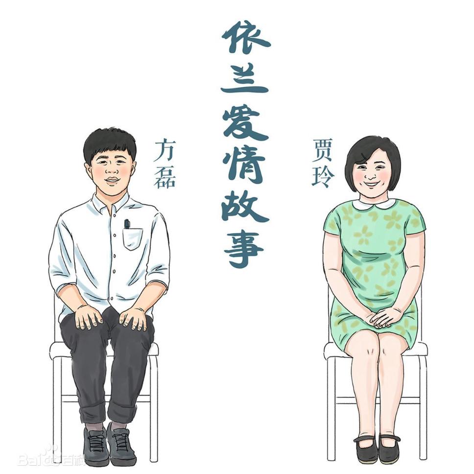 依兰爱情故事钢琴谱