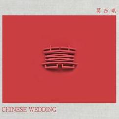 囍 (Chinese Wedding)  完整版钢琴谱