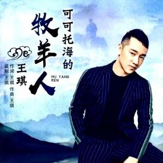 原调-可可托海的牧羊人-王琪 【超级好听版】