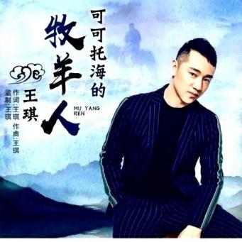 G调-可可托海的牧羊人-王琪 【超级好听版】