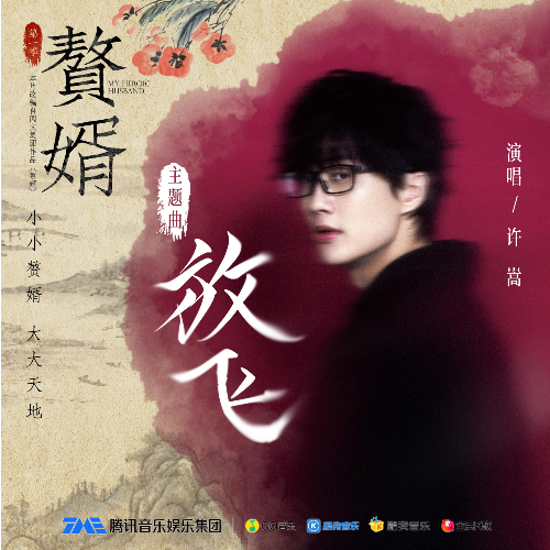 许嵩-C调-《放飞》(《赘婿》主题曲)钢琴谱