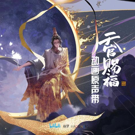怜城辞(动漫《天官赐福》第二季主题曲)
