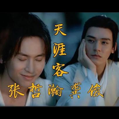 张哲瀚、龚俊 - 《天涯客》山河令片尾曲 精编钢琴独奏