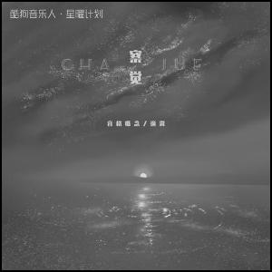 察觉【独奏】- 音格概念/逸霄
