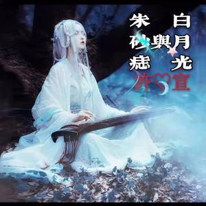 白月光与朱砂痣 弹唱版原版钢琴带歌词钢琴谱