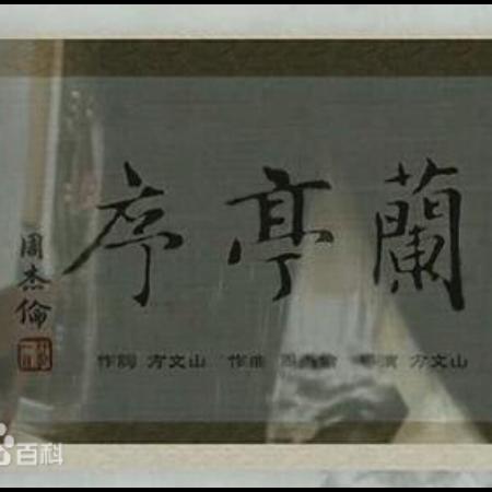 兰亭序//周杰伦-原调版