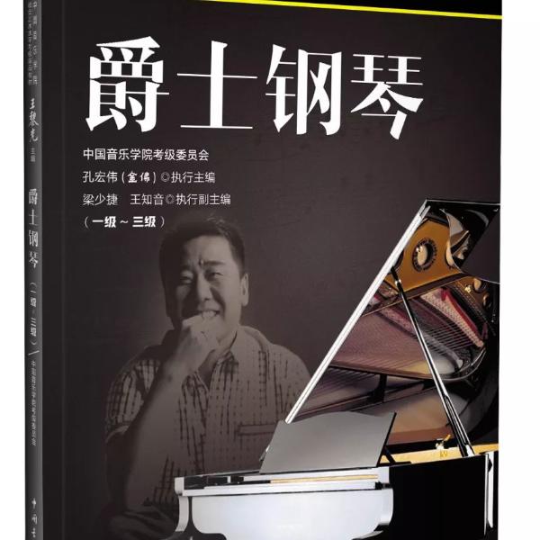 中国音乐学院爵士钢琴考级 二级 练习3