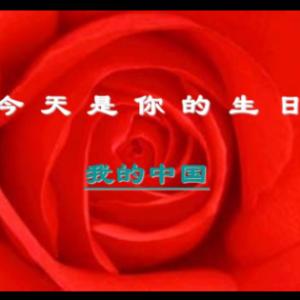 今天是你的生日,中国 C调简易版  经典红歌