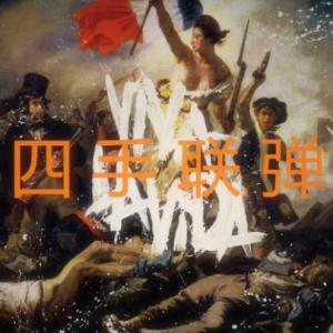 Viva La Vida【四手联弹】泽大大