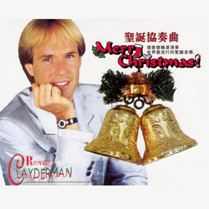圣诞协奏曲 - 克莱德曼