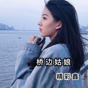 桥边姑娘(完美版)(Cuppix编配)钢琴谱