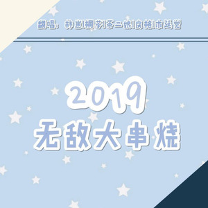 2019无敌大串烧(伴奏附词)钢琴谱