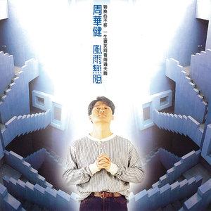 刀剑如梦 94台版倚天屠龙记主题曲钢琴谱