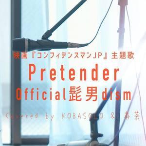 Pretender【Official髭男dism】【行骗天下JP】