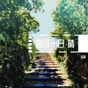 灰澈 - 四月一日 晴(高度还原)钢琴谱