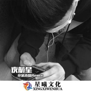 【Bit改编】《夜航星》我的三体章北海传ed钢琴还原+改编