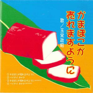 【Animenz】Kamado Tanjiro no Uta - Kimetsu no Yaiba OST 灶门炭治郎之歌 鬼灭之刃
