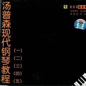 小奏鸣曲.至莫扎特钢琴谱
