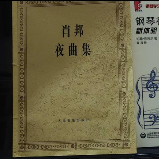 小野的钢琴谱