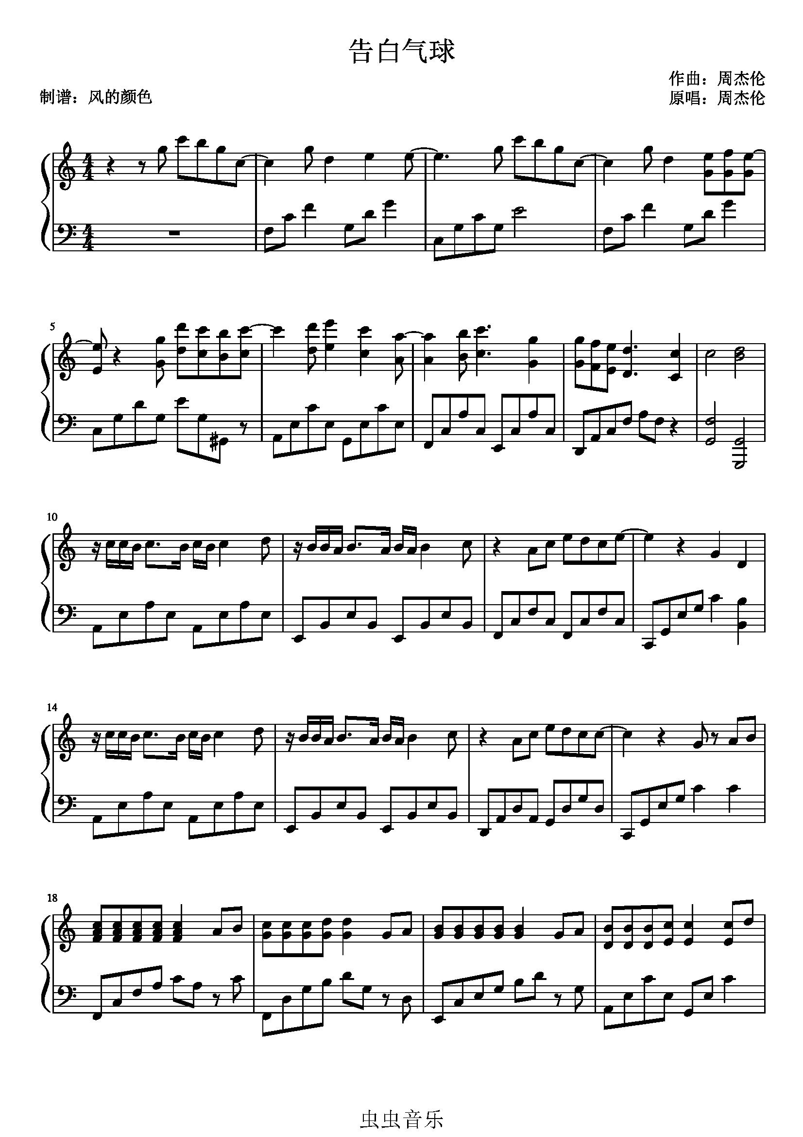 《告白气球》简单版钢琴谱_