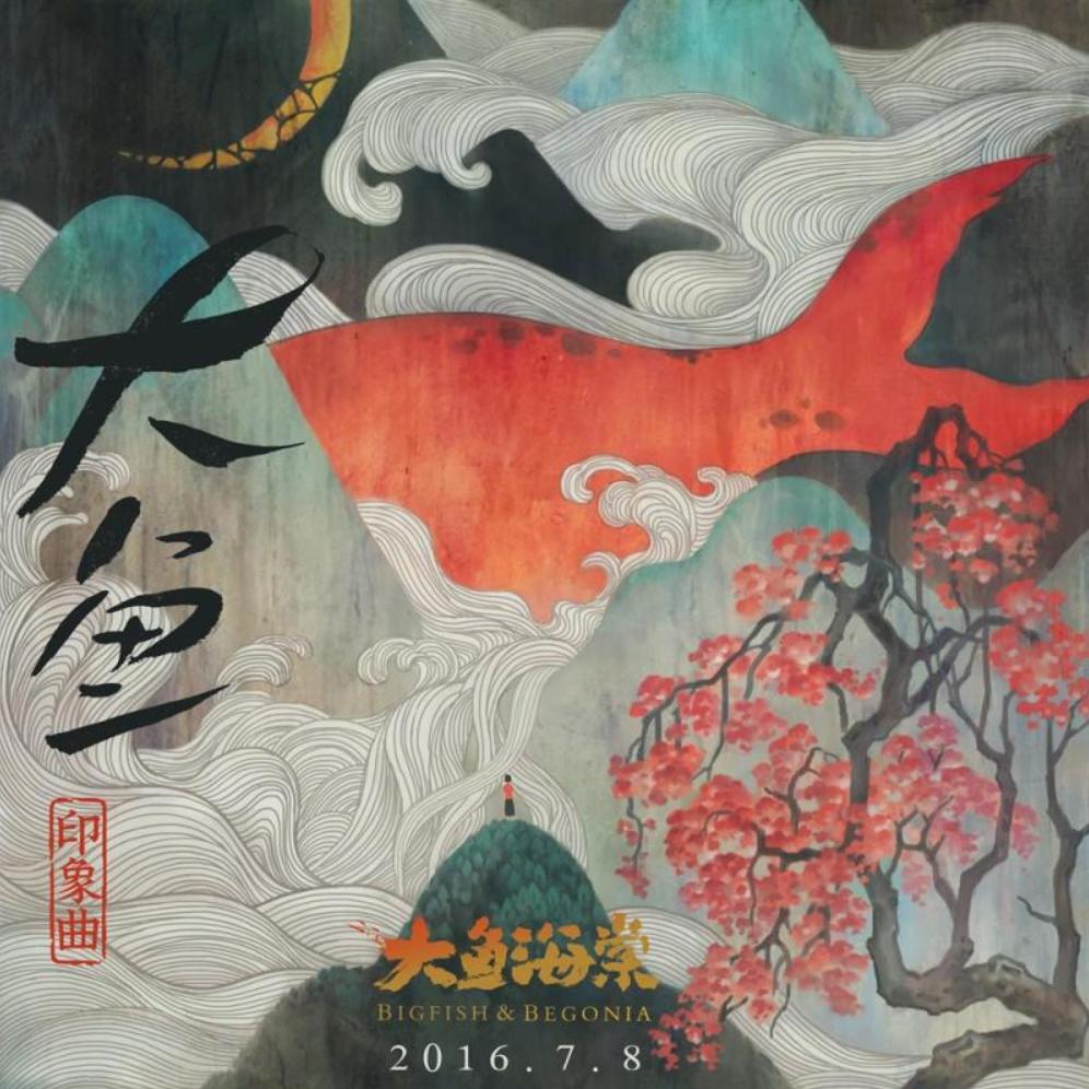 《大鱼海棠》印象曲 完整版钢琴谱