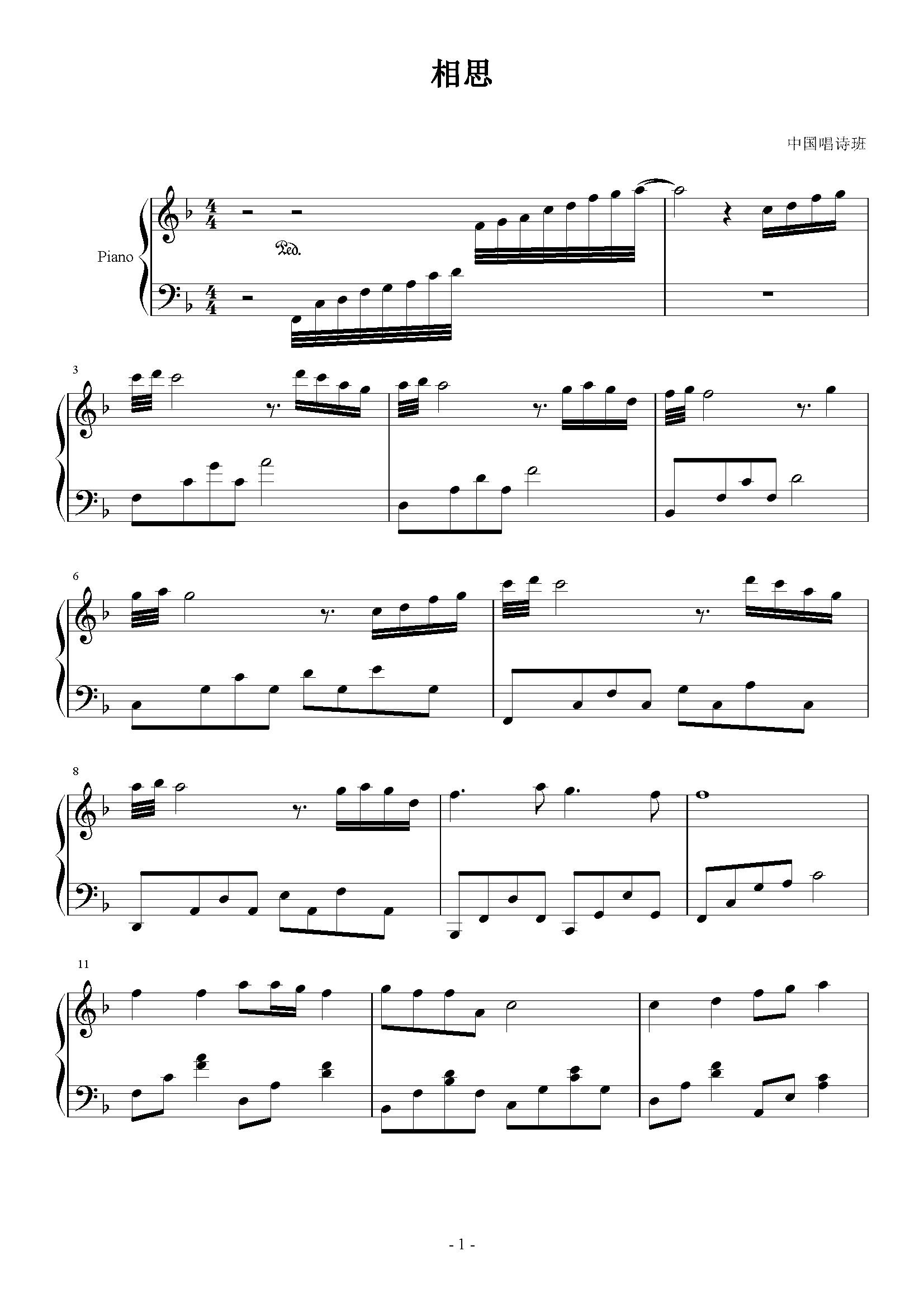 相思(中国唱诗班)钢琴谱_