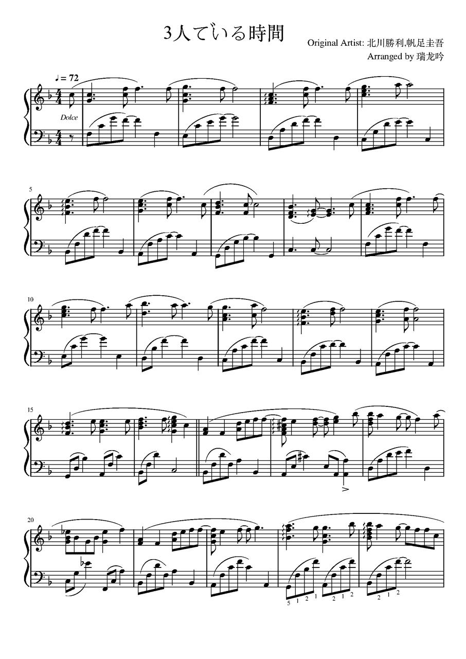 春物曲谱_钢琴简单曲谱