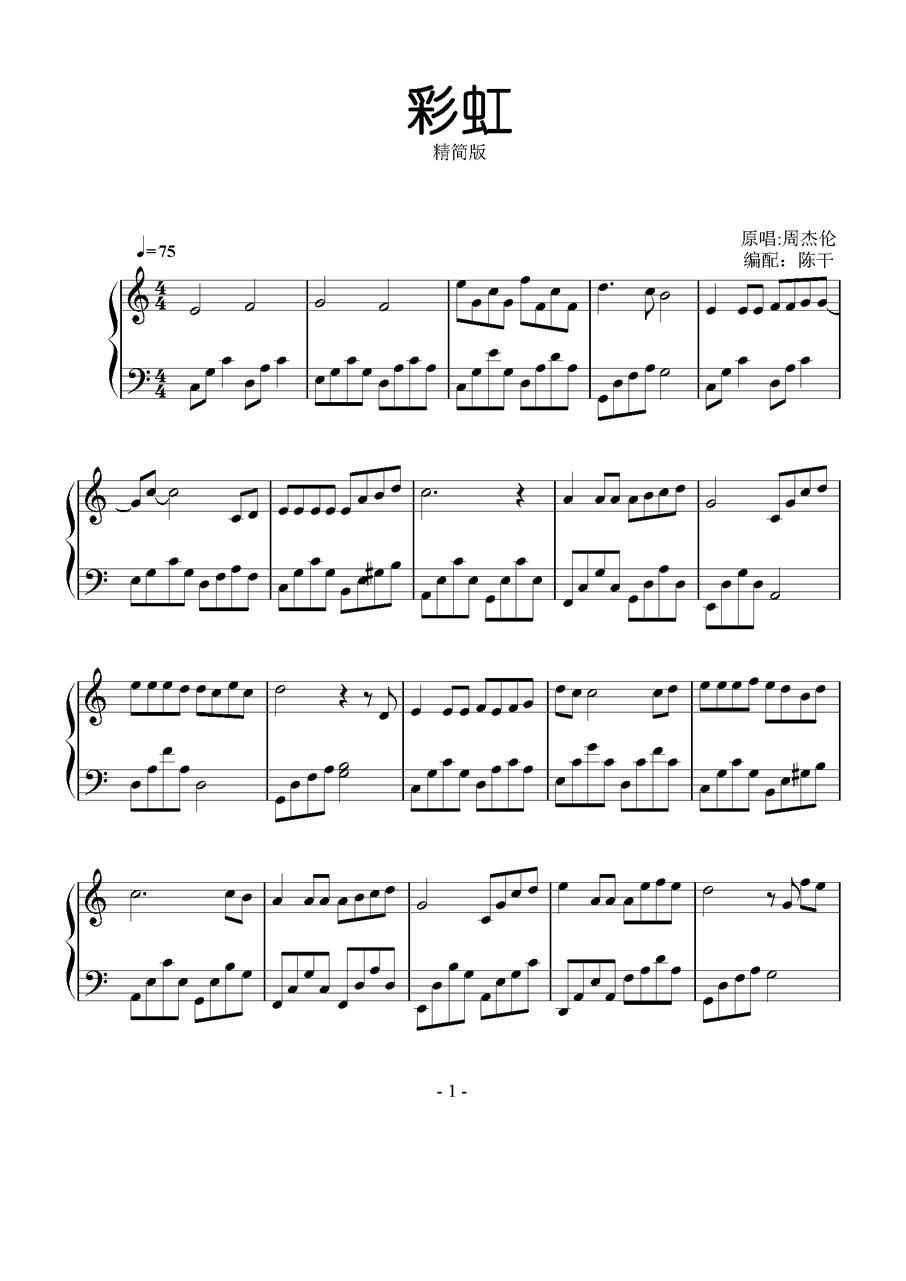 吉他譜 第1頁