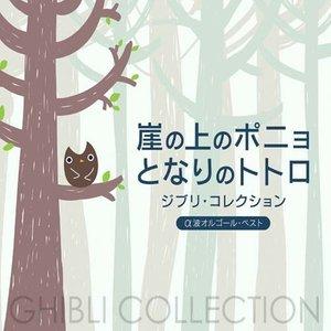 日本宫崎骏动漫曲集