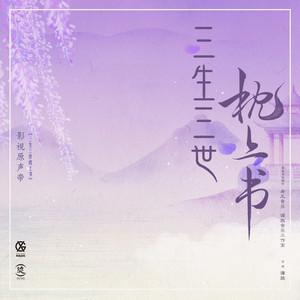 苏诗丁 - 缘字书(高度还原版)三生三世枕上书钢琴谱