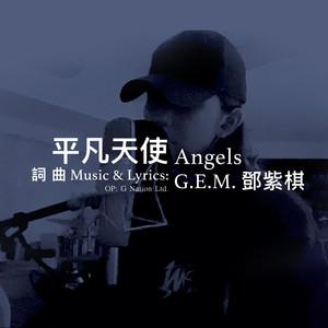 邓紫棋 - 平凡天使(高度还原版)钢琴谱
