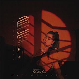 棉子《勇气》钢琴伴奏谱钢琴谱