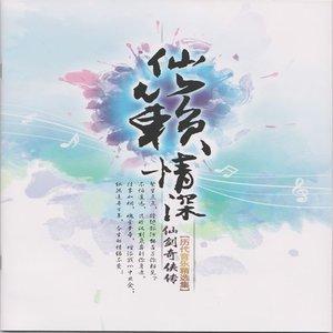 蝶恋-仙剑主题曲钢琴谱