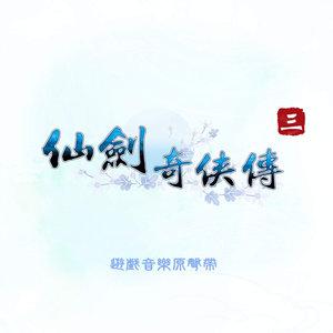 御剑江湖-仙剑奇侠传3
