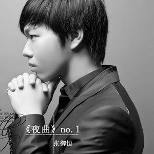 夜曲No.1 - Op.9-1