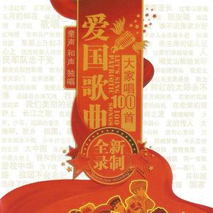 我爱你,中国钢琴谱