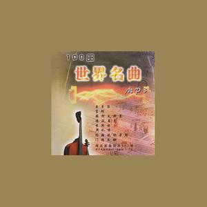 卡门-塞桂第拉舞曲钢琴谱