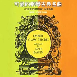 康康舞曲钢琴简谱-数字双手