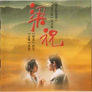 梁祝·春雨江南(非理查德版本)钢琴谱