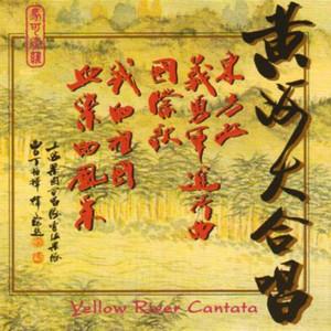 保卫黄河(简化版)钢琴谱
