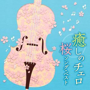 桜色舞うころ(樱花纷飞时·演奏版试行)钢琴谱