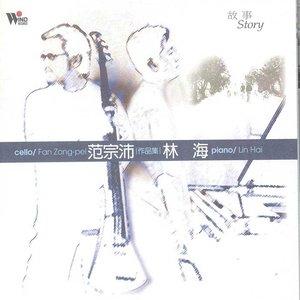 杨柳(钢琴独奏)