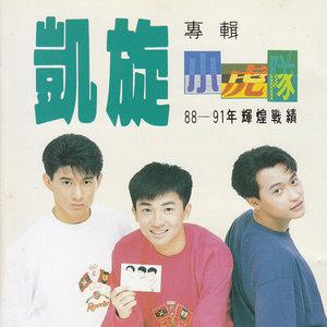 爱(小虎队)—钢琴即兴版钢琴谱