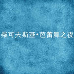 花之圆舞曲(室内乐)钢琴谱