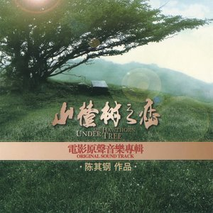 山楂花(电影《山楂树之恋》主题曲)