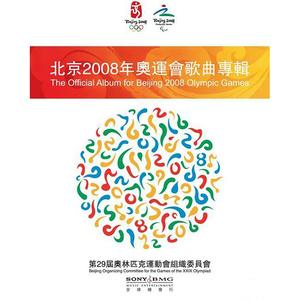 北京欢迎你 钢琴谱