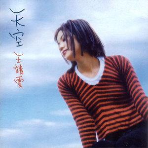 棋子-周华健钢琴谱