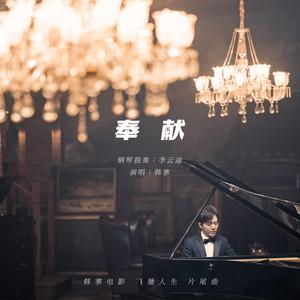 《奉献》李斯特改编钢琴谱